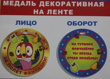 066346 Медаль За полет фантазии МП